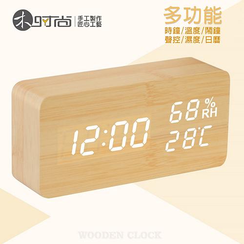 Kimo 多功能木紋時鐘/鬧鐘 聲控顯示 溫度/濕度/萬年曆 LED USB供電