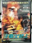 挖寶二手片-0B04-221-正版DVD-電影【決戰火線上】-傑夫法漢 尼可麥庫索(直購價)
