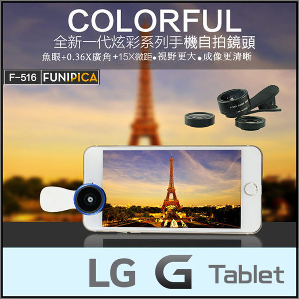 ★F-516 三合一手機鏡頭/180度魚眼+0.36X廣角+15X微距/拍照/LG G Tablet 7.0/8.0 V480/V490/8.3 V500/10.1 V700