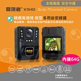 【發現者】 V3HD 警用多用途微型 SONY 1440P 高規格 防水 監控 密錄器 內建64G