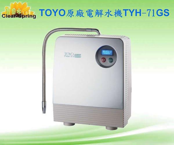 TOYO TYH71GS 電解水機★贈原廠前置三道過濾器★全台免費安裝【水之緣】