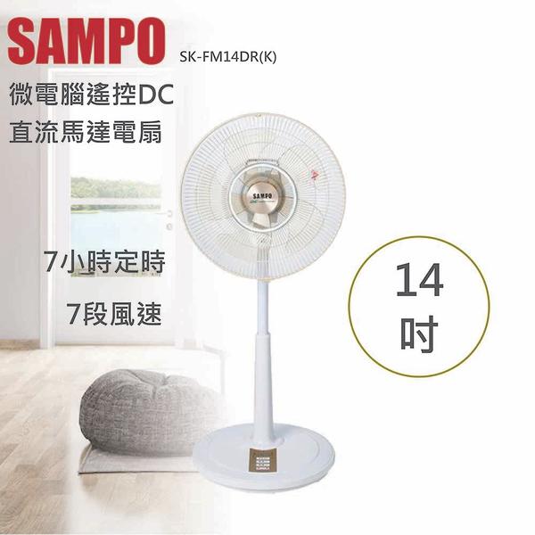 (福利電器) 聲寶14吋微電腦遙控DC直流馬達立扇SK-FM14DR(K) 外箱瑕疵福利品 改善空氣循環