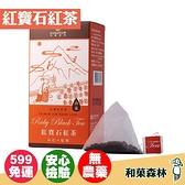 【和菓森林】日月潭紅茶 紅茶故事集 - 紅寶石紅茶茶包6入 沖泡飲品 茶包【好時好食】