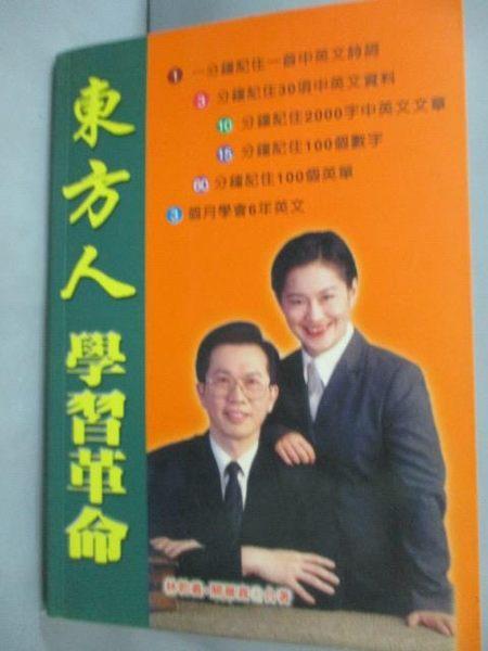 【書寶二手書T5/語言學習_IPI】東方人學習革命_林乾義