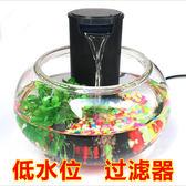 烏龜缸低過濾器小型魚缸水族箱過濾器內置瀑布式靜音水泵   蜜拉貝爾