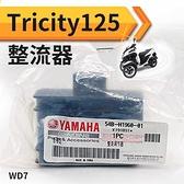『時尚監控館』WD7) YAMAHA原廠 Tricity125整流器 Tricity 125倒三輪機車摩托車配電盤 現貨