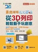 畫出璀璨.列印夢想從3D列印輕鬆動手畫玩創意(使用Tinkercad.123D Design.Paint.NET繪圖軟體)