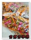 古意古早味 珍珠果 珍珠菓 (約110個/全素) 懷舊零食 元氣 雞蛋酥 餅乾