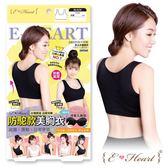 E-Heart 防駝美背美胸衣(心機黑)(M)