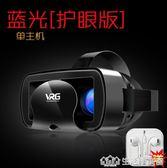 vr眼鏡手機專用頭戴式游戲機設備一體機眼睛虛擬現實魔鏡頭盔box 樂事生活館