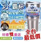 不銹鋼保冷保溫冰霸杯 900ml (1入/簡配)