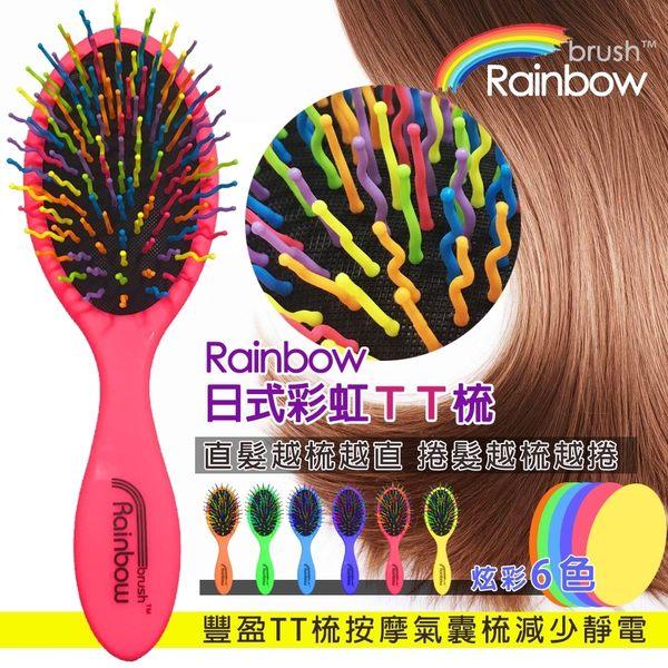 金德恩 日式彩虹神奇魔髮梳 Rainbow brush  美髮梳/ 梳子/ 117梳針大