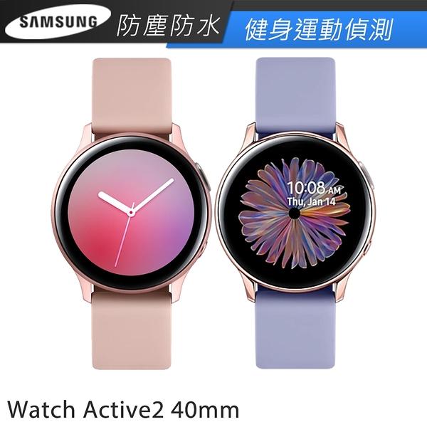 三星Samsung Watch Active2 40mm 鋁製(藍牙) 智慧型手錶(R830)(6期0利率)-送玻璃螢貼+收納袋+運動包+除菌片