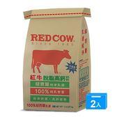 紅牛脫脂高鈣牛奶粉1.5KGx2【愛買】