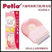 *WANG* 日本Petio Preciante犬貓用削薄刀刷/除毛梳-W24068