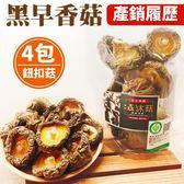 新社-『森沐菇』產銷履歷黑早香菇·鈕扣菇4包(免運宅配)