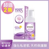 【必達淨】私密潔浴慕斯-日常照護(100ml/瓶)x2瓶