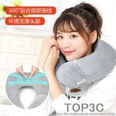 按壓式充氣u型枕吹氣旅行護頸枕脖子U形枕頭靠枕飛機便攜旅游三寶「Top3c」