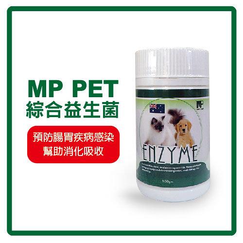 【力奇】MP PET 綜合益生菌100g【犬貓適用】 可超取 (F903B01)