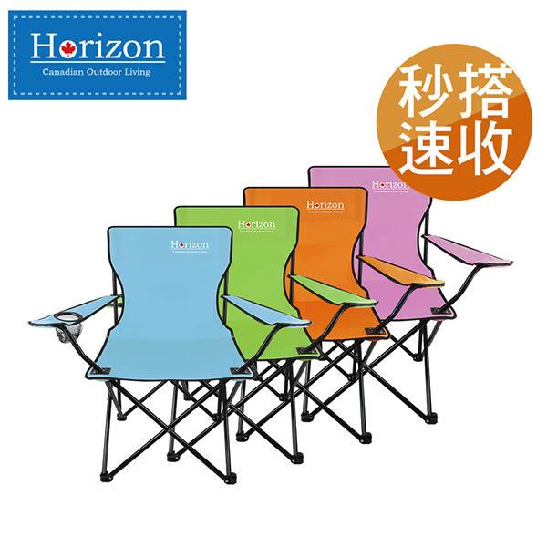 【Horizon 天際線】戶外輕便折疊野餐椅( 4色任選 )