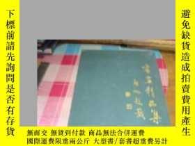 二手書博民逛書店罕見中國書畫函授大學建校十五週年書畫精品集Y16798 中國書畫