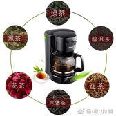 全自動煮茶器黑茶蒸汽電煮茶壺玻璃泡茶機 優家小鋪igo