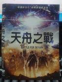 影音專賣店-P01-019-正版DVD*電影【天舟之戰】-每個新世代,都需要超級英雄