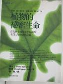 【書寶二手書T1/動植物_GOF】植物的秘密生命_薛絢, 彼得.湯京