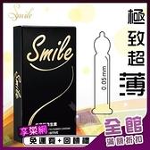 衛生套 情趣用品 激情 成人商品 避孕套 買就送潤滑液 Smile史邁爾‧超薄型保險套 12入/盒