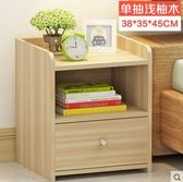 簡易床頭櫃收納小櫃子組裝簡約現代床櫃宿舍臥室儲物櫃(主圖款-淺柚木-單抽45㎝)