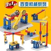 積木兒童男孩拼裝益智玩具旋轉木馬教具diy齒輪機械物理實驗6-8歲【5月週年慶】