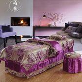 歐式亞麻美容床床罩四件套高檔美容院專用推拿按摩床床罩 【格林世家】