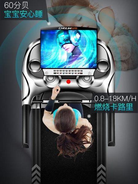 跑步機 大型跑步機家用室內超靜音款減肥多功能健身房專用器材 果寶時尚