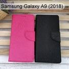 金絲皮套 Samsung Galaxy A9 (2018) 6.3吋 多夾層 抗污
