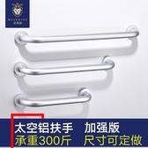 太空鋁浴室防滑扶手