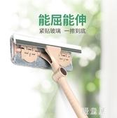 擦玻璃器雙面搽洗擦窗戶刷高樓清潔刮水抹布工具家用帶伸縮 QG26795『優童屋』