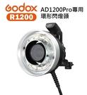 黑熊數位 GODOX 神牛 R1200 AD1200Pro專用環形閃燈頭 閃光燈 外拍燈 補光燈 1200Ws