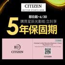 CITIZEN五年延長保固卡*100周年限定*