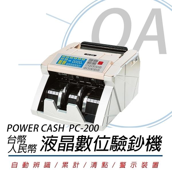 【高士資訊】POWER CASH PC-200 台幣 / 人民幣 頂級商務型 液晶數位 防偽 點驗鈔機 驗鈔機 PC200