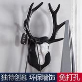 【618好康又一發】鹿頭鹿角掛鉤創意衣帽架墻上鑰匙玄關門口