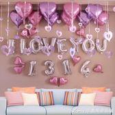 婚房佈置結婚用品婚慶浪漫婚禮求婚鋁膜字母氣球結婚牆婚房裝飾品 艾美時尚衣櫥