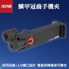 【鱗甲 冠齒 手機夾】智雲 Zhiyun 穩定器 手機架 螢幕監看 監視 1/4螺牙 可夾 7.3~16cm 寬的手機