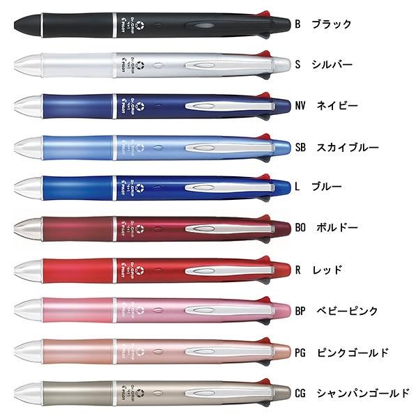PILOT BKHDF-1SF 健握4+1多功能筆(亮彩10色新上市)