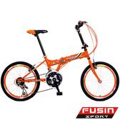 【FUSIN】城市新騎 魅力選擇 F101 20吋21速摺疊車《DIY調整》