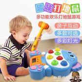 兒童打地鼠玩具電動可充電敲打游戲機男孩女孩1-6歲益智寶寶玩具 『歐韓流行館』