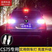 專用于長安CS75新款倒車led燈燈泡改裝汽車裝飾用品配件車用燈