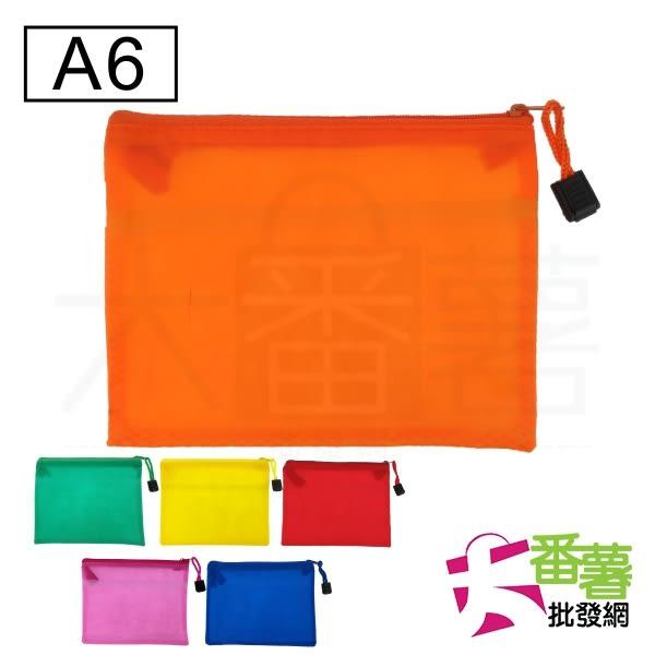 深果凍色 A6雙層拉鍊袋/文件夾/資料夾 [16C1] - 大番薯批發網