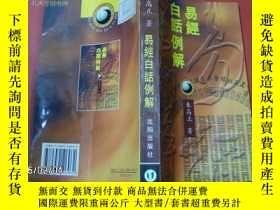 二手書博民逛書店罕見易經白話例解6251 朱高正 瀋陽出版社 出版1998