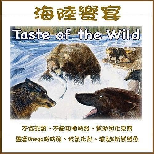 *WANG*【WDJ推薦】美國海陸饗宴Taste of the Wild《太平洋鮭魚海鮮》無穀狗糧-400g