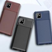 三星 Note10 Lite A71 A51 素面甲殼系列 手機殼 全包邊 防摔 保護殼